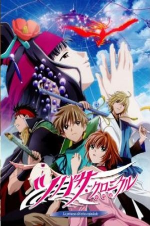 Tsubasa Reservoir Chronicle The Movie