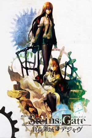 Steins ; Gate Fuka Ryoiki no Déjà vu