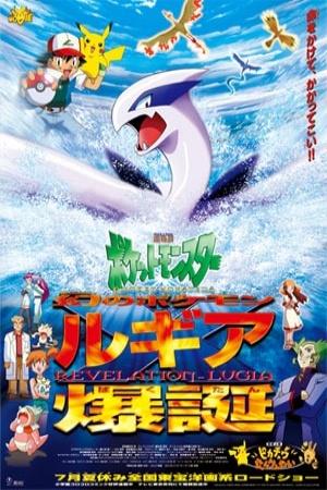 Pokemon Movie #02: El Poder de Uno