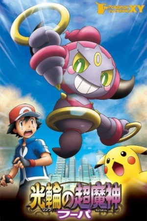 Pokemon Movie #18: Ring no Choumajin Hoopa
