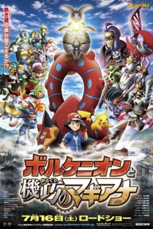 Pokemon Movie #19: Volcanion to Karakuri no Magiana