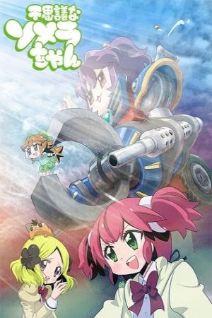 Fushigi na Somera-chan