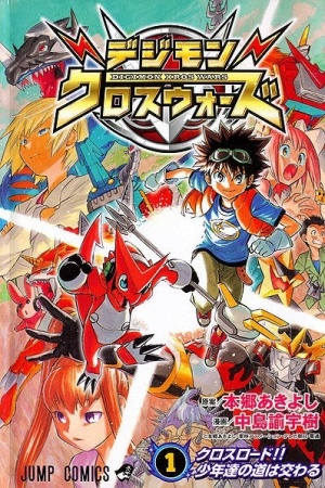 Digimon Xros Wars