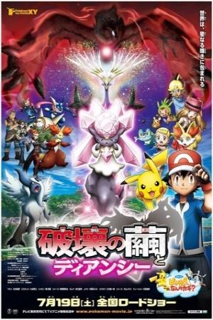 Pokemon Movie #17: Diancie y la Crisálida de la Destrucción