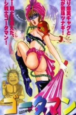 Dengeki Oshioki Musume Gootaman: Gootaman Tanjou-hen