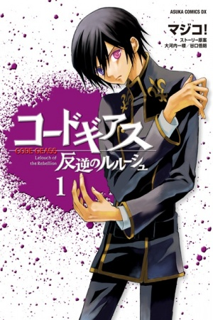Code Geass Lelouch of the Rebellion