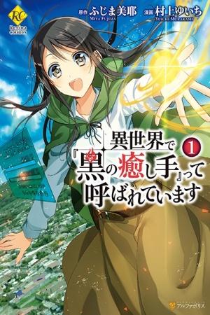 Isekai de Kuro no Iyashi Tette Yobareteimasu