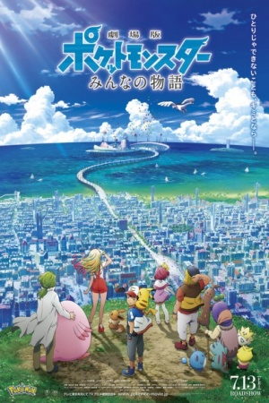 Pokemon Movie #21: Minna no Monogatari