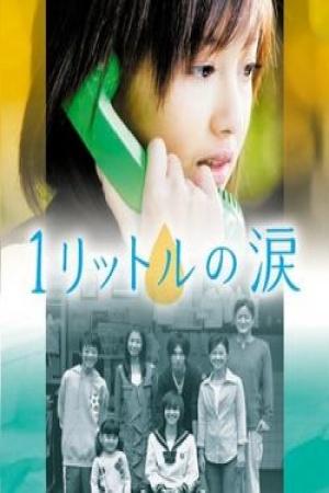1 Rittoru no Namida