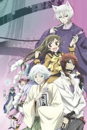 Kamisama Hajimemashita S2 OVAS