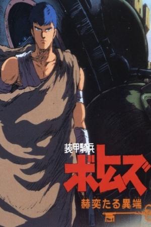 Soukou Kihei Votoms: Kakuyaku taru Itan