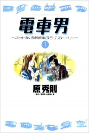 Densha Otoko – Net Hatsu, Kakueki Teisha no Love Story