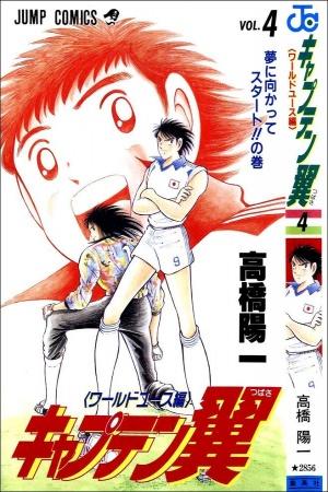 Captain Tsubasa World Youth Hen