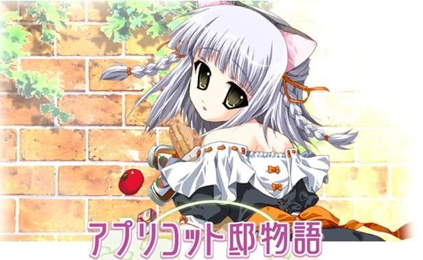 juego Apricot Tei Monogatari ~Egao o Wasureta Koneko~
