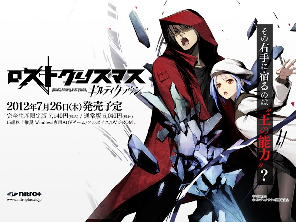 juego Guilty Crown Lost Christmas