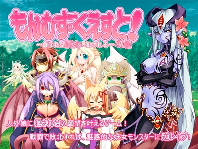 juego Monster Girl Quest
