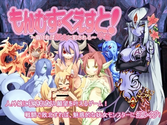 juego Monster Girl Quest 2