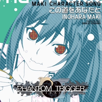 Grisaia: Phantom Trigger Maki Character Song - Konomichi wo Anatato