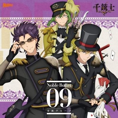 Senjuushi : Noble Bullet 09 Kijuu Group