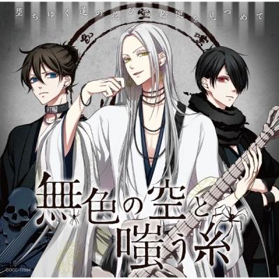 Otogi no Uta – CHRONICLE – Ochiyuku Hasu no Hanabira Rinne wo Mitsumete