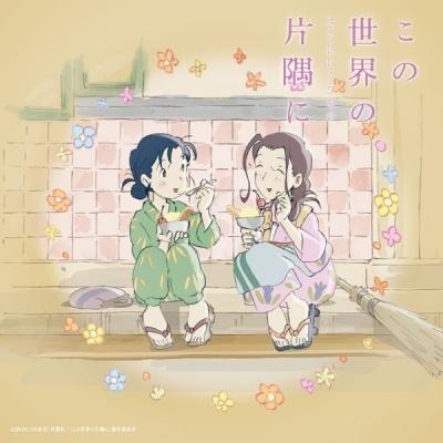 Kono Sekai no Katasumi ni Sara ni Ikutsumono Original Soundtrack
