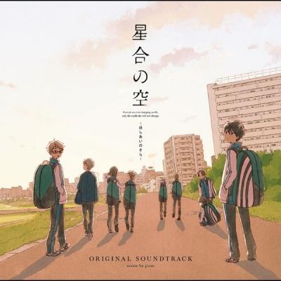 Hoshiai no Sora ORIGINAL SOUNDTRACK
