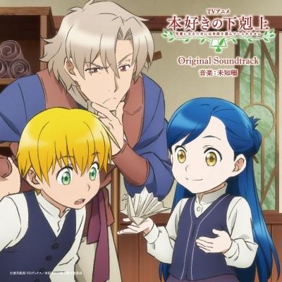 Honzuki no Gekokujou Original Soundtrack