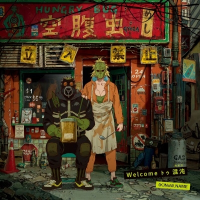 (K)NoW_NAME – Welcome to Chaos (Single) Dorohedoro OP