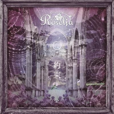 BanG Dream! : Roselia – Yakusoku (10th Single)