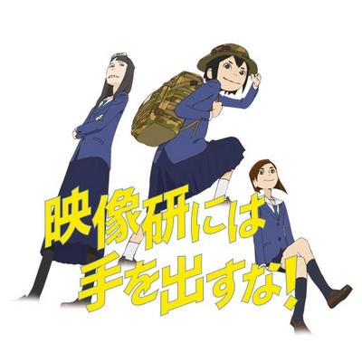 Kami-sama, Boku wa Kizuiteshimatta – Namae no Nai Ao (Single) Eizouken ni wa Te wo Dasu na! ED