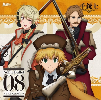 Senjuushi : Noble Bullet 08 Habsburg Group