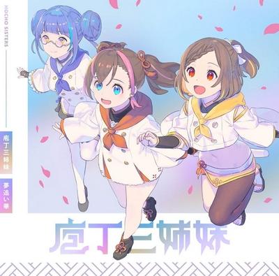 Tenkahyakken ~Meiji-kan e Youkoso!~ : Yume Oibana