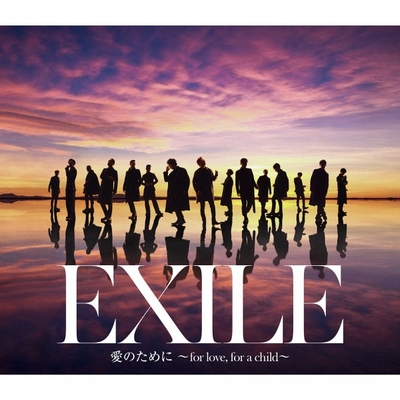 EXILE – Ai no Tame ni ~for love, for a child~ (Digital Single)
