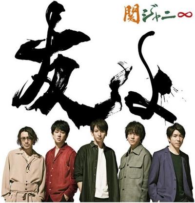 Kanjani8 – Tomo yo (43th Single)