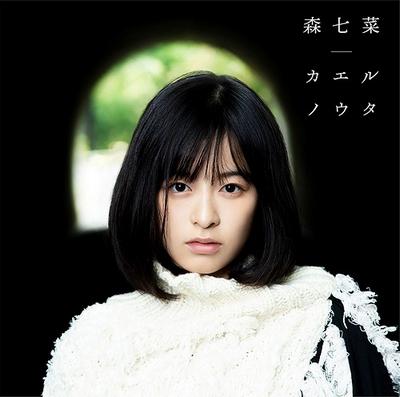 Nana Mori – Kaeru no Uta (1st Single)