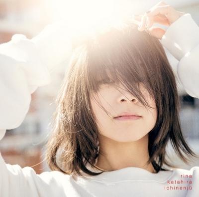 Rina Katahira – 1 NEN JUU (4th Album)