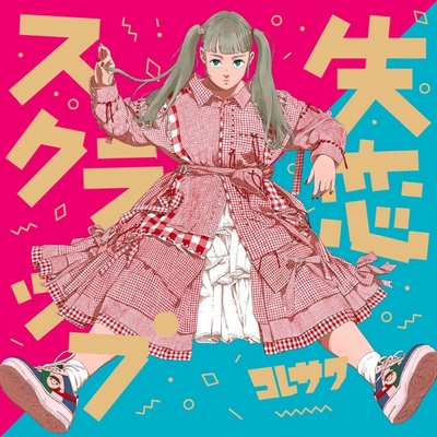 Koresawa – Shitsuren Scrap (Album)