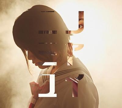 Yui Ninomiya – Ai toka Kanjo (1st Album)