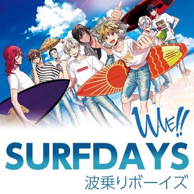 WAVE!!(Naminori Boys) – SURFDAYS