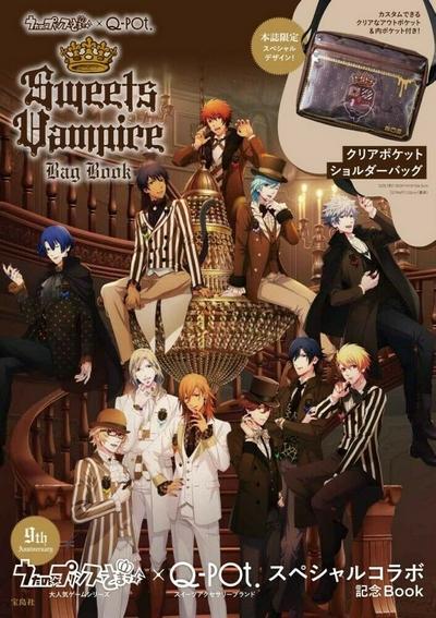 Uta no ☆ Prince-sama♪ Sweets Vampire ~key to melt your heart~