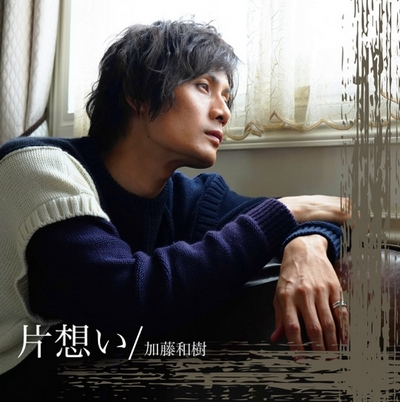 Kazuki Kato – Kataomoi (Digital Single)
