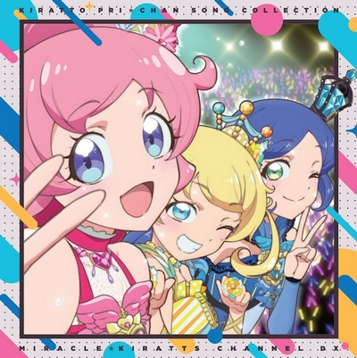 Kiratto Pri ☆ Chan♪ Song Collection ~Miracle ☆ Kiratts Channel~