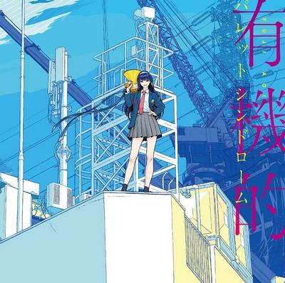 Aoi Fuji  – Yuukiteki Palette Syndrome (1st Album) [Limited Edition] [2CD]