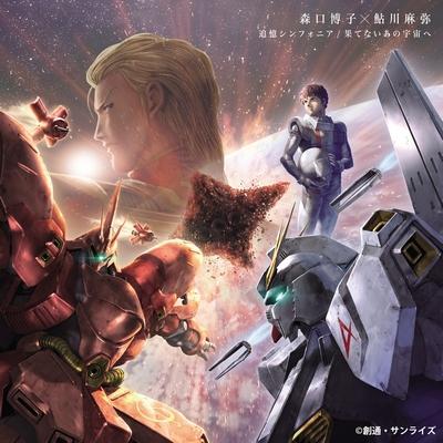 Tsuioku Symphonia / Hatenai Ano Sora e (Single)