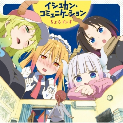 Kobayashi-san Chi no Maid Dragon ED Single - Ishukan Communication