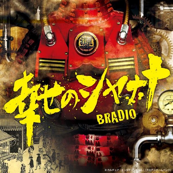 BRADIO – Shiawase no shanana (Digital Single)