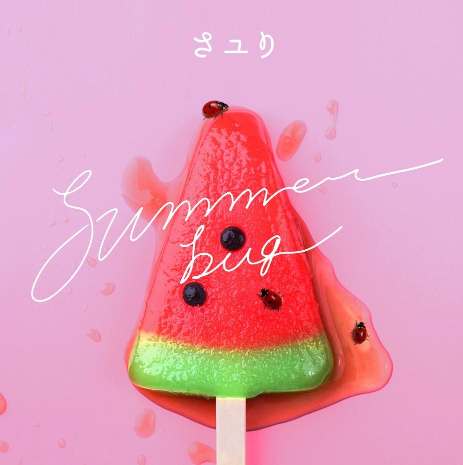 Sayuri – summer bug (Digital Single)