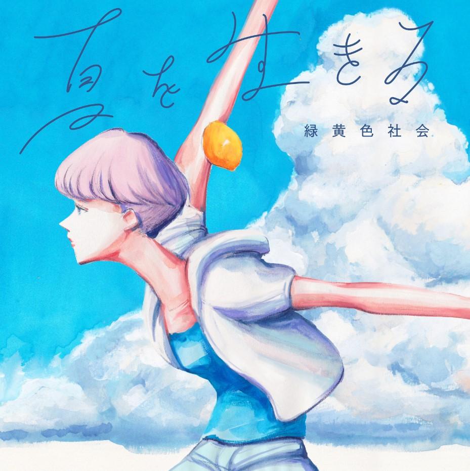 Ryokuoushoku Shakai – Natsu wo Ikiru (Digital Single)