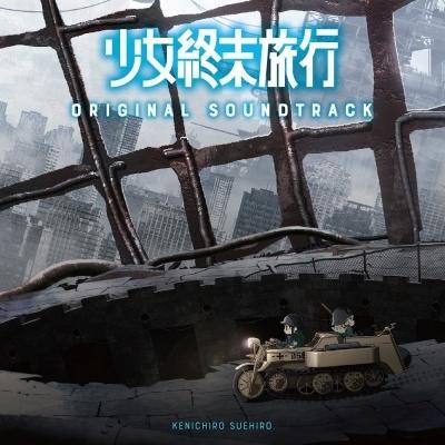 Shoujo Shuumatsu Ryokou Original Soundtrack