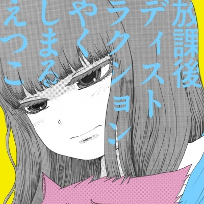 High Score Girl ED Single - Houkago Destruction